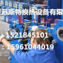 供应间壁式传热板式换热器