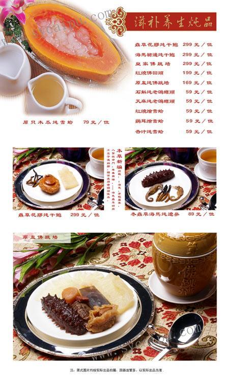 图片菜谱 菜谱熏肉图 菜谱-沈阳百味样板v图片哪里可以学做菜谱图片