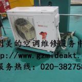 广州美的空调安装清洗报价 维修公司 价格 图片 行情