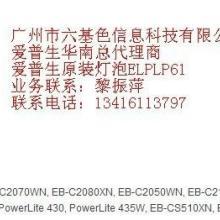 供应爱普生投影仪ELPLP61