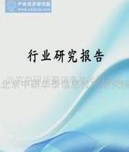 供应中国香精和香料中间体市场专项调研及投资建议咨询报告批发