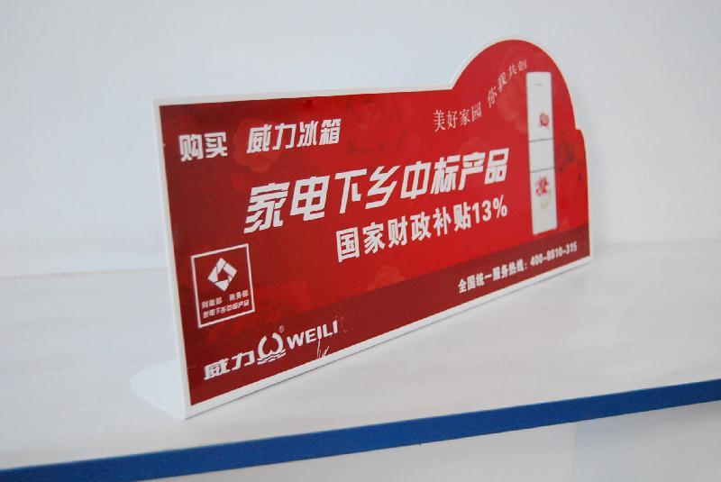 供应成都PVC立牌生产设计