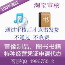 供应制作图书出版物经营许可证