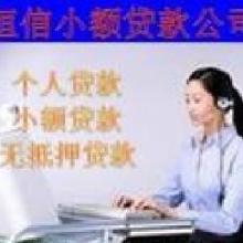 都匀个人贷款◆▼都匀无抵押贷款◆▼都匀贷款
