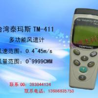 供应台湾泰玛斯TM-411多功能风速计