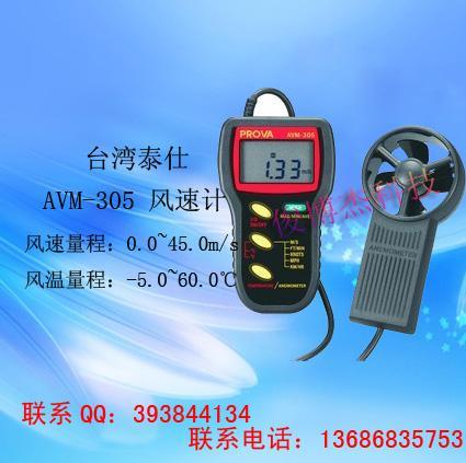 供应台湾泰仕AVM-305风速计