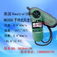 供应美国KestrelNK2000手持风速计