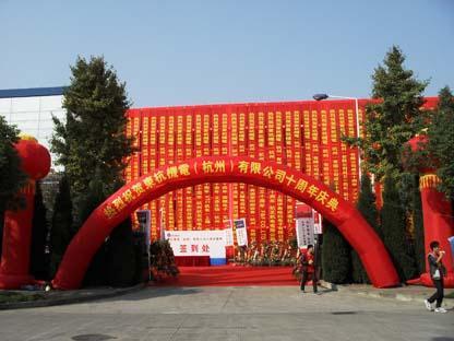 杭州开业公司杭州拱门