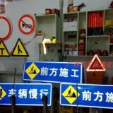 供应前方施工带固定架施工路障牌