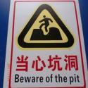 pvc塑料标志牌工地当心坑洞标识牌图片