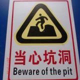 供应pvc塑料标志牌工地当心坑洞标识牌
