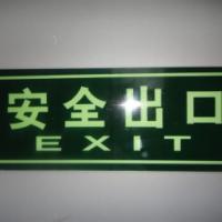 供应自发光安全出口指示牌