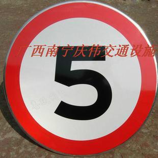 供应交通安全铝牌限速牌限高铝牌
