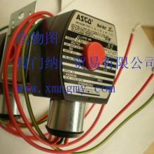 供应ASCO电磁阀SXG110A051 TPL22301 24VDC,ASCO防爆电磁阀批发