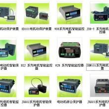 供应电动机缺相保护器-电机断相保护器武汉电动机保护器价格批发