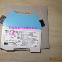 MTL安全栅MTL5576
