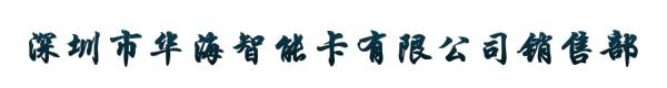深圳市华海智能卡有限公司销售部