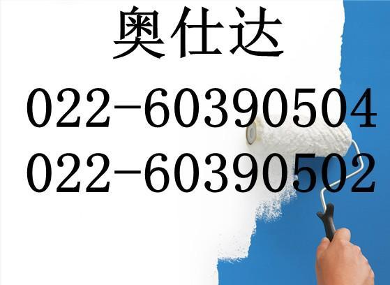 供应高档天津油漆