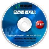 新邦软件会员管理系统标准版V1 会员管理系统 系统