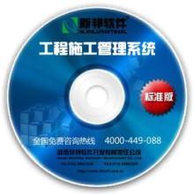 新邦软件工程项目核算管理系统工程项目核算管理项目管理软件系统批发