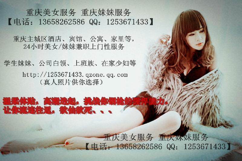重庆商务服务中心有限责任公司生产供应重庆美女伴游
