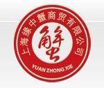 上海缘中蟹商贸有限公司