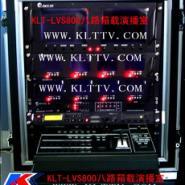凯利通KLT-LVS8008路集成演播室图片