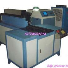 供应厂家供矽钢片硅钢片激光自动焊接机批发