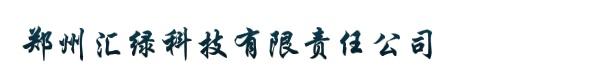 郑州汇绿科技有限责任公司