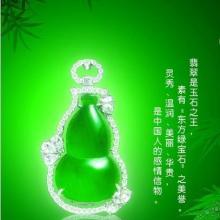 供应上海玉石翡翠鉴定拍卖