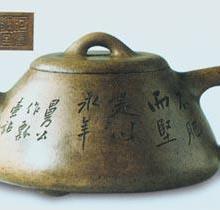 供应紫砂经典之作曼生石瓢壶