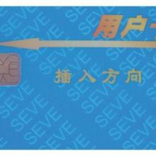 供应智能卡