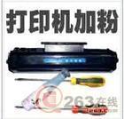 供应HP1020打印机硒鼓加粉 HP1215打印机硒鼓加粉