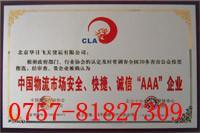 供应佛山南海区到衡阳市衡阳县货运公司 衡阳县物流公司批发