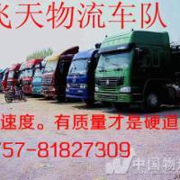 供应佛山到浙江温岭市物流专线物流公司温岭市物流货运
