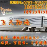 供应佛山到北京昌平区物流专线公司 昌平区会员公司