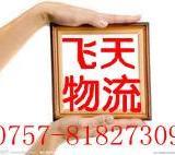 供应佛山到衡阳县货运公司物流专线