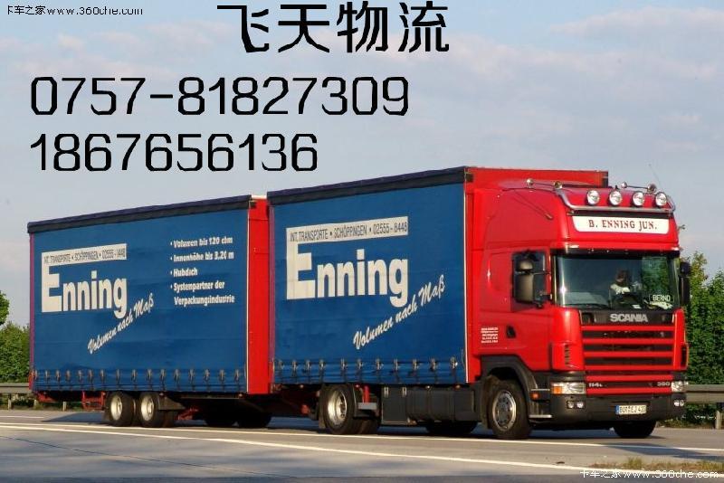 供应佛山到珲春市龙井市和龙市运输