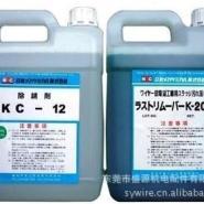 日本NC/KC-12防锈水K200去渍水W-2K图片