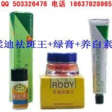 供应柔迪祛斑王(红色)+松竹养白素+绿膏 效果怎么样 什么价格