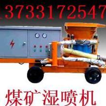 液压湿喷机高强度湿喷机煤矿专用-河南万达机械技术部打造
