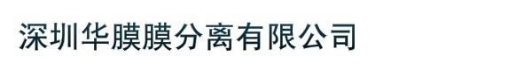 深圳华膜膜分离有限公司