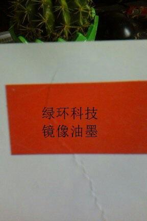 供应防伪印刷镜片识别镜像油墨