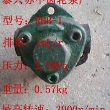供应RHB型润滑摆线齿轮油泵、齿轮泵、液压油泵、用于机床、机械设备批发