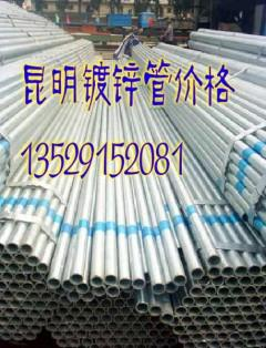 供应镀锌管,昆明镀锌管价格,镀锌钢管厂家报价