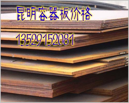 供应云南容器板,昆明容器板价格,昆明容器板市场