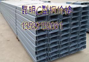 供应云南C型钢,昆明C型钢价格,昆明C型钢市场