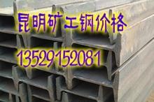 供应云南矿工钢,昆明矿工钢价格,昆明矿工钢市场