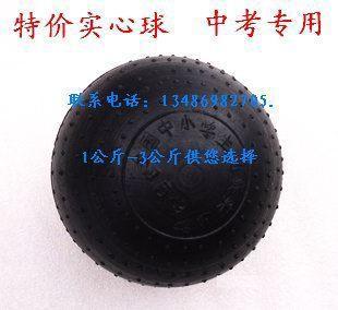 实心球 黑胶实心球【1-2千克】 中考专用 批发直销