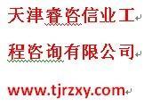 天津北京可行性研究报告价格表